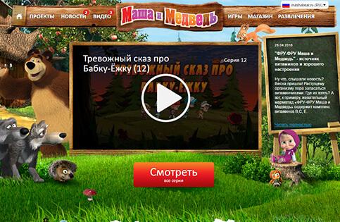 Создание официального сайта для мультсериала «Маша и Медведь»