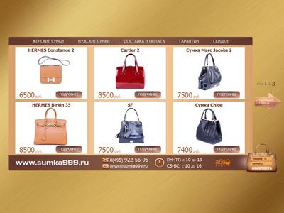 онлайн магазин сумки картинки.
